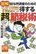 図解給与所得者のための10万円得する超節税術