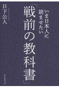 いま日本人に読ませたい「戦前の教科書」