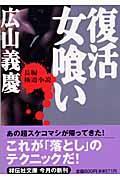 復活女喰い / 長編極道小説