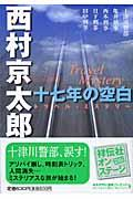 十七年の空白 / トラベル・ミステリー