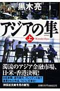 アジアの隼 上 / 長編国際経済小説