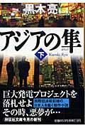 アジアの隼 下 / 長編国際経済小説