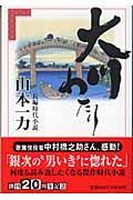 大川わたり / 長編時代小説