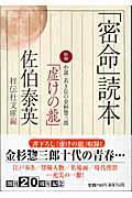 「密命」読本