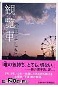 観覧車 / 恋愛ミステリー