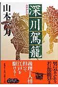 深川駕籠 / 時代小説