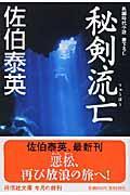 秘剣流亡 / 長編時代小説