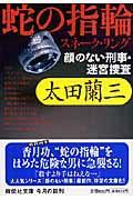 蛇の指輪(スネーク・リング) / 顔のない刑事・迷宮捜査