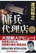 傭兵代理店 / 長編ハード・アクション