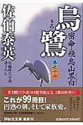 烏鷺 / 密命・飛鳥山黒白