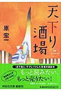 天下り酒場 / 新奇想小説