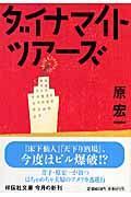 ダイナマイト・ツアーズ / 長編小説