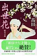 出世花 / 長編時代小説
