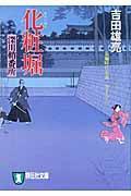 化粧堀 / 深川鞘番所4