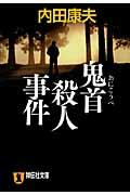 鬼首殺人事件 / 長編推理小説