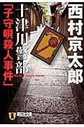 十津川警部「子守唄殺人事件」 / 長編推理小説