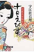 十日えびす / 時代小説