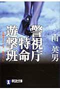 警視庁特命遊撃班 / 長編サスペンス