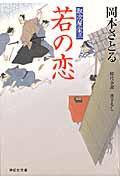 若の恋 / 取次屋栄三3