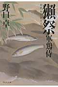 獺祭 / 軍鶏侍2