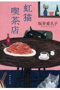 虹猫喫茶店