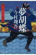 夢胡蝶 / 羽州ぼろ鳶組 6