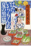 はないちもんめ 夏の黒猫 / 長編時代小説書下ろし