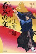 希みの文 / 風の市兵衛 弐 26