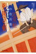 残照の剣 / 風の市兵衛 弐 27