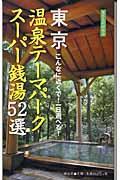 東京温泉テーマパークスーパー銭湯52選 / こんなに近くで!一日遊べる!