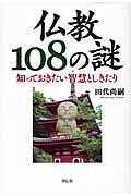 仏教108の謎 / 知っておきたい智慧としきたり