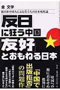 「反日」に狂う中国「友好」とおもねる日本 / 親日派中国人による苛立ちの日本叱咤論