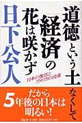 「道徳」という土なくして「経済」の花は咲かず / 日本の復活とアメリカの没落