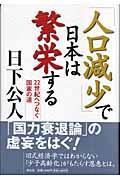 「人口減少」で日本は繁栄する / 22世紀へつなぐ国家の道
