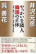 やっかいな隣人韓国の正体 / なぜ「反日」なのに、日本に憧れるのか