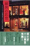 「縁側」の思想 / アメリカ人建築家の京町家への挑戦