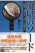 流星のソード / 名探偵・浅見光彦VS.天才・天地龍之介