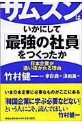 サムスンはいかにして「最強の社員」をつくったか / 日本企業が追い抜かれる理由