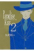 Paradise Kiss 2