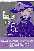 Paradise Kiss 5