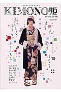 Kimono姫 6(キモノ春夏秋冬編) / アンティーク&チープに