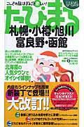 札幌・小樽・旭川・富良野・函館