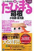 箱根 2版 / 小田原・湯河原