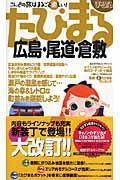 広島・尾道・倉敷 2版