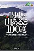 関東の山あるき100選