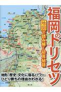 福岡のトリセツ / 地図で読み解く初耳秘話