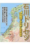 石川のトリセツ / 地図で読み解く初耳秘話