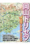 岡山のトリセツ / 地図で読み解く初耳秘話