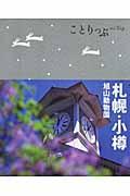 札幌・小樽 / 旭山動物園