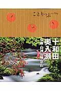 十和田・奥入瀬 / 弘前・白神山地・恐山